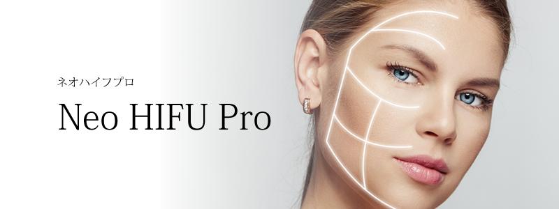 Neo HIFU Pro(ネオハイフプロ)